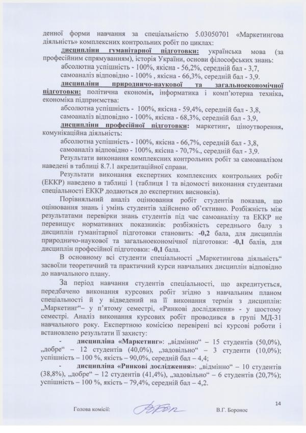 /Files/images/akreditatsya_md/Scan_20160401_114752_013.jpg